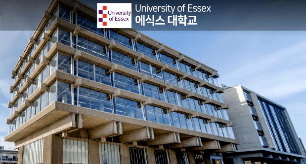 University of Essex 에식스 대학교