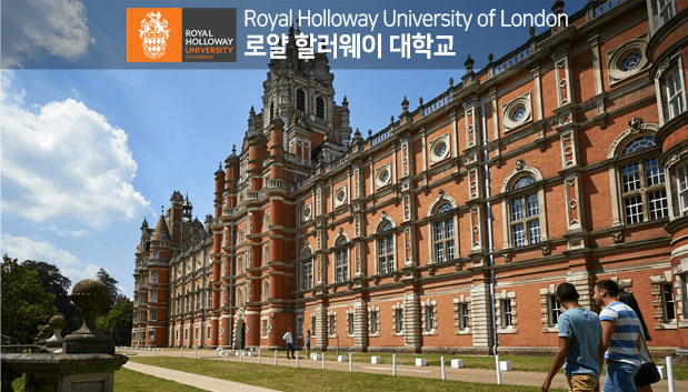Royal Holloway University of London 로얄 할러웨이 대학교
