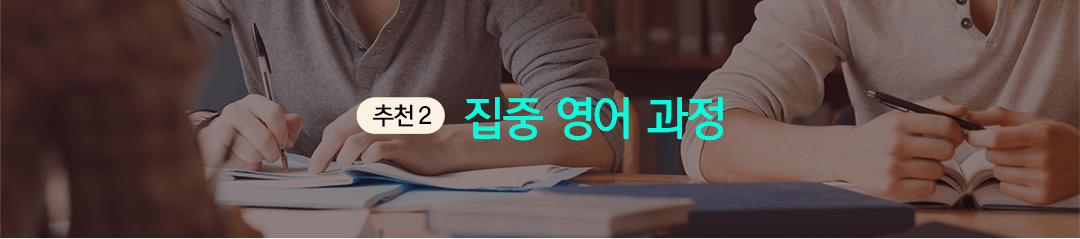 추천2 집중 영어 과정