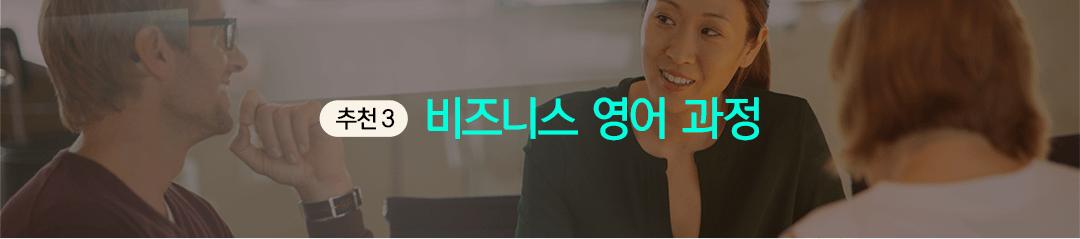 추천3 비즈니스 영어과정