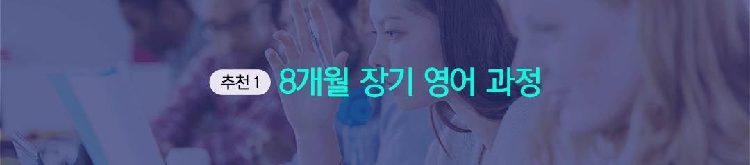 추천1 8개월 장기 영어 과정