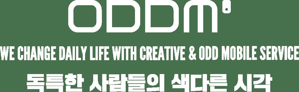 ODDM 독특한 사람들의 색다른 시각