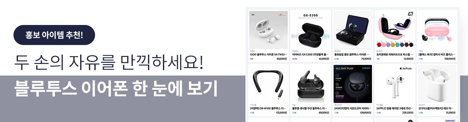 홍보 아이템 추천 (블루투스 이어폰)