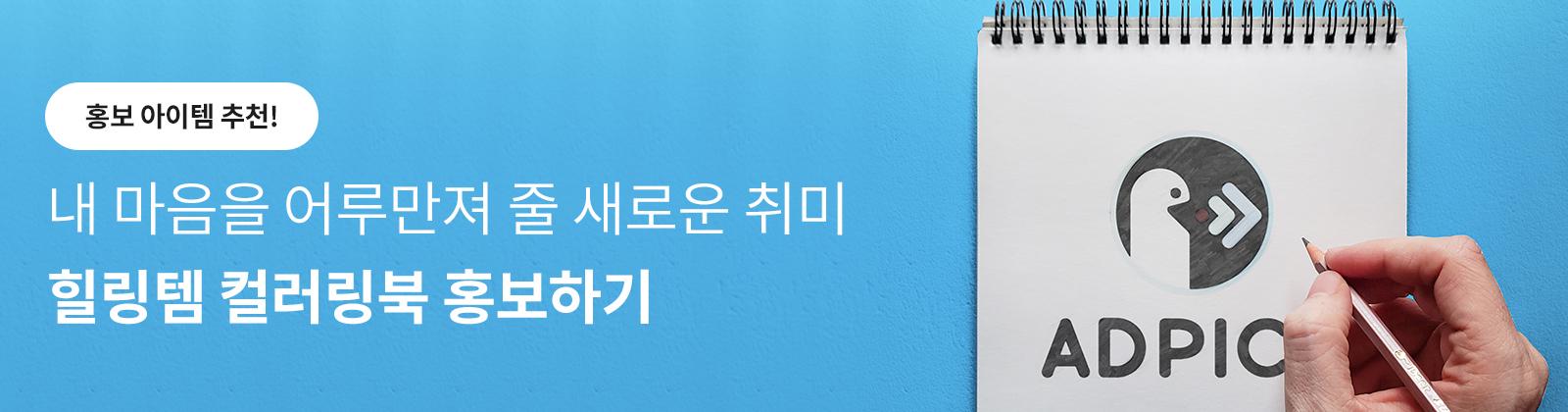 홍보 아이템 추천 (컬러링북)
