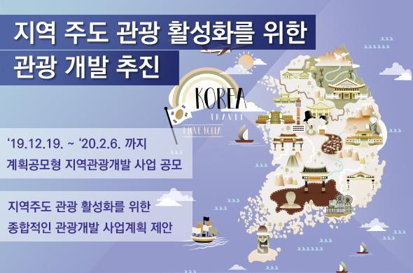 [관광인 뉴스레터 Vol.24] 2019년 12월 넷째주 관광인 취업정보