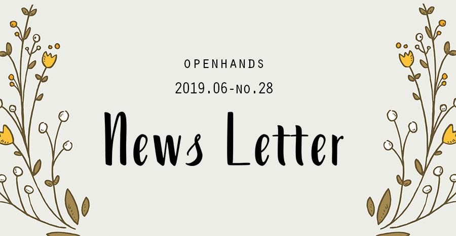 News Letter_NO.28