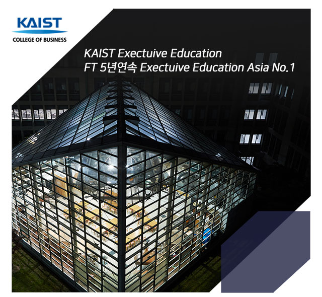 KAIST Exectuive Education FT 5년연속 Exectuive Education Asia No.1