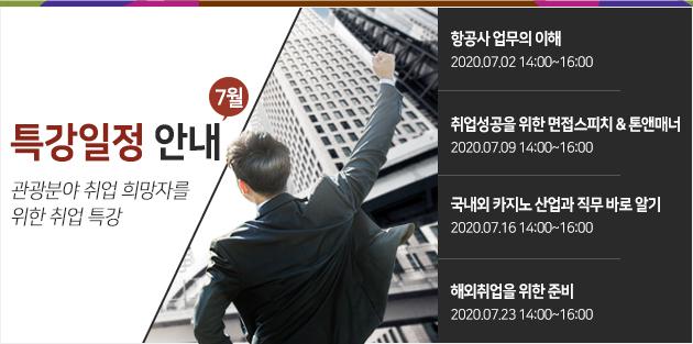 [관광인 뉴스레터 Vol.12]2020년 6월 넷째주
