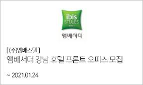 (주)앰베스텔-앰배서더 강남 호텔 프론트 오피스 모집 ~2021.01.24