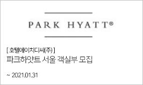 호텔에이치디씨(주)-파크하얏트 서울 객실부 모집 ~2021.01.31