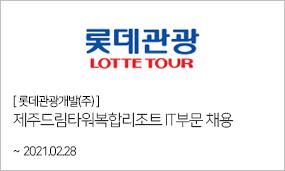 롯데관광개발(주)-제주드림타워복합리조트 IT부문 채용 ~2021.02.28