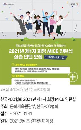 한국PCO협회 2021년 제1차 희망 MICE 인턴십 #모집 #MICE #인턴 #한국PCO협회
