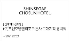 신세계조선호텔-(주)조선호텔앤리조트 본사 구매기획 경력직 ~2021.02.21