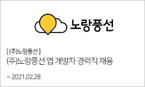 (주)노랑풍선-주)노랑풍선 앱 개발자 경력직 채용 ~2021.02.28