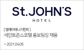 엘케이매니지먼트-세인트존스호텔 홍보팀장 채용 ~2021.04.05