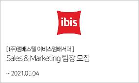 (주)앰배스텔 이비스앰배서더-Sales & Marketing 팀장 모집 ~2021.05.04