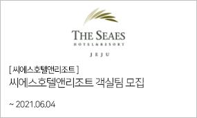 씨에스호텔앤리조트-씨에스호텔앤리조트 객실팀 모집 ~2021.06.04