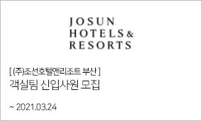 (주)조선호텔앤리조트 부산-객실팀 신입사원 모집 ~2021.03.24