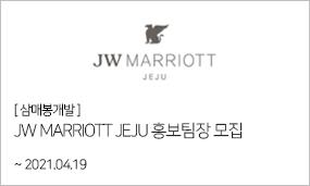 삼매봉개발-JW MARRIOTT JEJU 홍보팀장 모집 ~2021.04.19