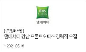 (주)앰배스텔-앰배서더 강남 프론트오피스 경력직 모집 ~2021.05.18