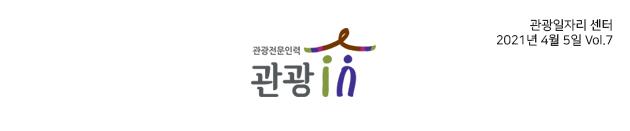 관광전문인력 관광in 관광일자리 센터 2021년 4월 5일 Vol.7