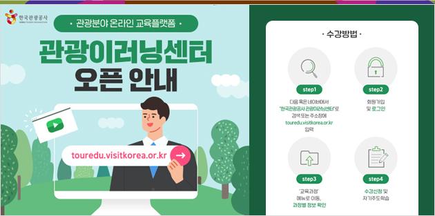관광이러닝센터 오픈 안내 (관광분야 온라인 교육플랫폼)