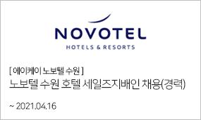 에이케이 노보텔 수원-노보텔 수원 호텔 세일즈지배인 채용(경력) ~2021.04.16
