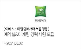 이비스 스타일 앰배서더 서울 명동-예약실&마케팅 경력사원 모집 ~2021.05.02