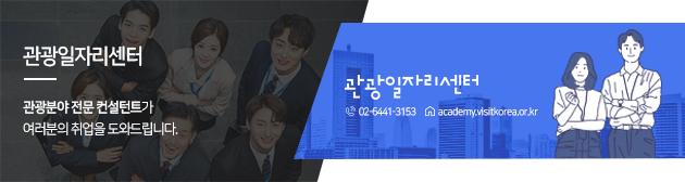 관광일자리센터:관광분야 전문 컨설턴트가 여러분의 취업을 도와드립니다. 02-6441-3153 academy.visitkorea.or.kr