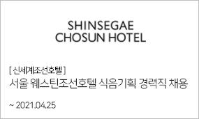 신세계조선호텔-서울 웨스틴조선호텔 식음기획 경력직 채용 ~2021.04.25