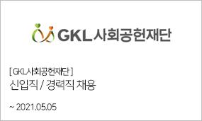 GKL사회공헌재단-신입직/경력직 채용 ~2021.05.05