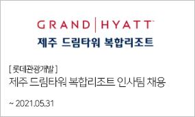 롯데관광개발-제주 드림타워 복합리조트 인사팀 채용 ~2021.05.31