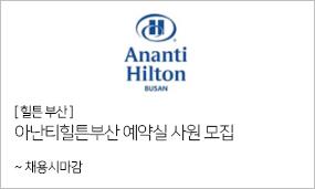 힐튼 부산-아난티힐튼부산 예약실 사원 모집 ~채용시 마감