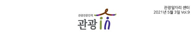 관광전문인력 관광in 관광일자리 센터 2021년 5월 3일 Vol.9