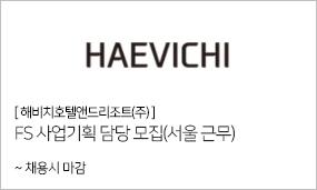해비치호텔앤드리조트(주)-FS 사업기획 담당 모집(서울 근무) ~채용시 마감