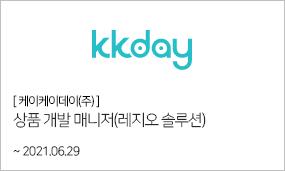 케이케이데이(주)-상품 개발 매니저(레지오 솔루션) ~2021.06.29
