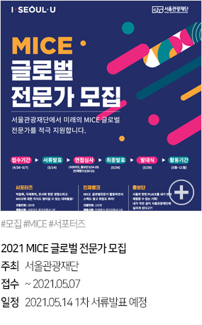 2021 MICE 글로벌 전문가 모집 #모집 #MICE #서포터즈