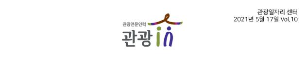 관광전문인력 관광in 관광일자리 센터 2021년 5월 17일 Vol.10
