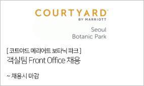코트야드 메리어트 보타닉 파크-객실팀 Front Office 채용 ~채용시 마감