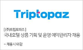 (주)트립토파즈-국내호텔 상품 기획 및 운영 예약관리자 채용 ~채용시 마감
