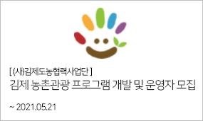 (사)김제도농협력사업단-김제 농촌관광 프로그램 개발 및 운영자 모집 ~2021.05.21