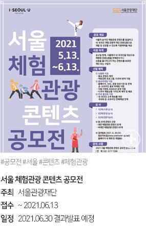 서울 체험관광 콘텐츠 공모전 #공모전 #서울 #콘텐츠 #체험관광