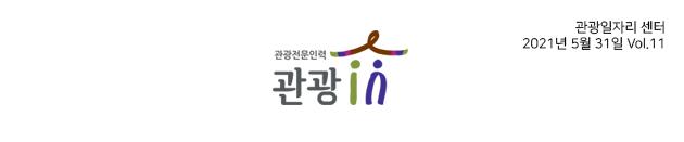 관광전문인력 관광in 관광일자리 센터 2021년 5월 31일 Vol.11