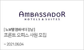 노보텔 앰배서더 강남-프론트 오피스 사원 모집 ~2021.06.04