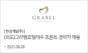한성개발(주)-(외도)그라벨호텔제주 프론트 경력자 채용 ~2021.06.28