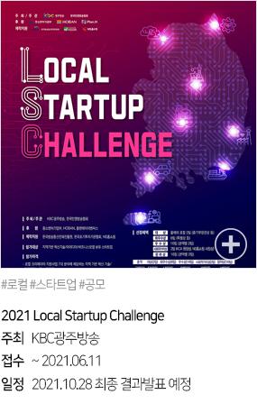 2021 Local Startup Challenge #로컬 #서울 #스타트업 #공모