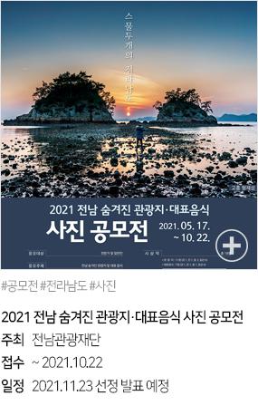 2021 전남 숨겨진 광광지·대표음식 사진 공모전 #공모전 #전라남도 #사진