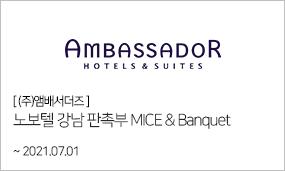 (주)앰배서더즈 - 노보텔 강남 판촉부 MICE&Banquet ~2021.07.01