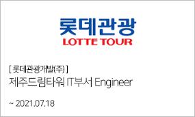 롯데관광개발(주) - 제주드림타워 IT부서 Engineer ~2021.07.18