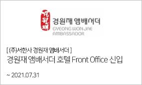(주)서한사 경원재 앰배서더 - 경원재 앰배서더 호텔 Front Office 신입 ~2021.07.31